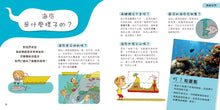 Load image into Gallery viewer, Little Inquisitive Encyclopedia Collection (Set of 8) • 問號小百科套裝(8冊)