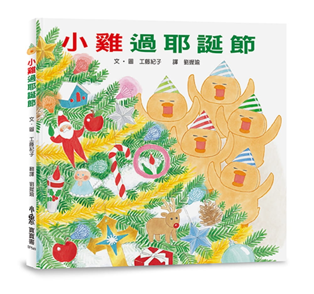 Little Chicks Celebrate Christmas • 小雞過耶誕節