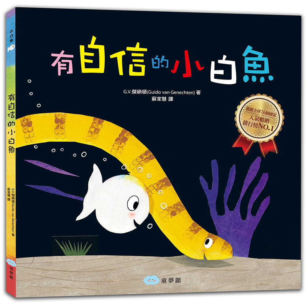 Well done, Little White Fish! • 有自信的小白魚