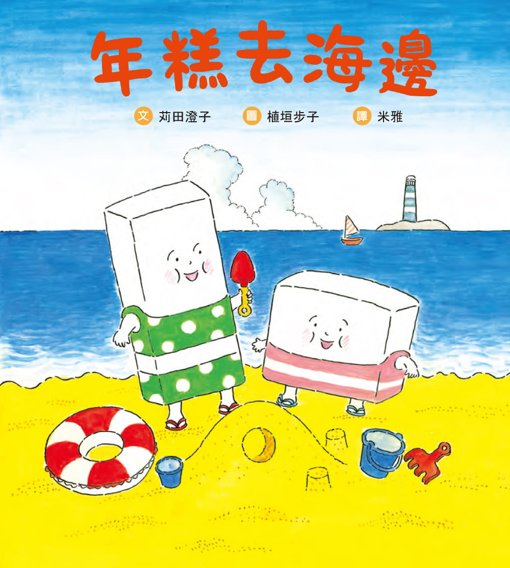 Rice Cake Goes to the Beach • 年糕去海邊