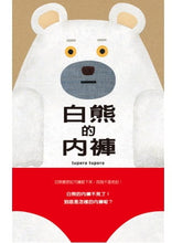 Load image into Gallery viewer, Polar Bear's Underwear • 白熊的內褲