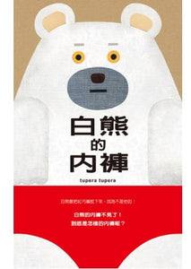 Polar Bear's Underwear • 白熊的內褲