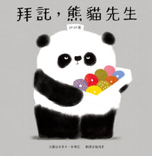 Load image into Gallery viewer, Please, Mr. Panda • 拜託,熊貓先生