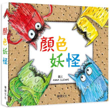 Load image into Gallery viewer, The Colour Monster: A Story About Emotions (Pop-Up Book) • 顏色妖怪