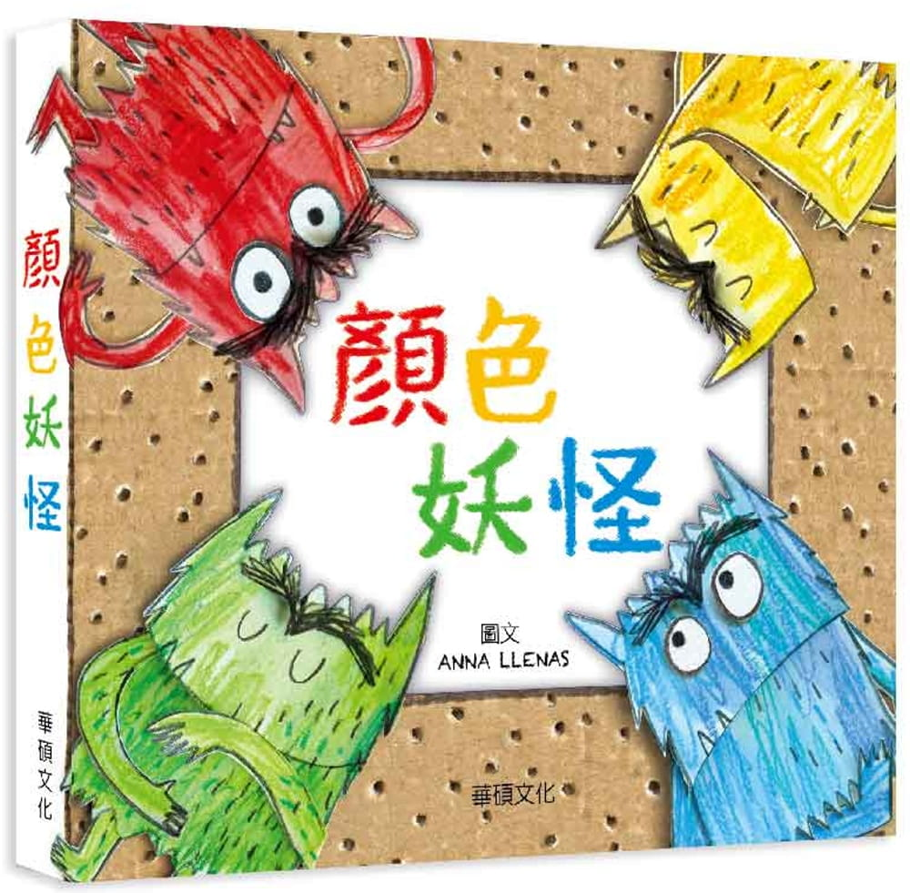 The Colour Monster: A Story About Emotions (Pop-Up Book) • 顏色妖怪