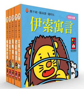 Aesop's Fables Mini Board Book Bundle (Set of 5) • 伊索寓言 (幼幼撕不破小小書)