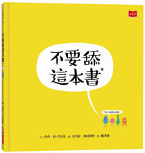 Load image into Gallery viewer, Do Not Lick This Book • 不要舔這本書