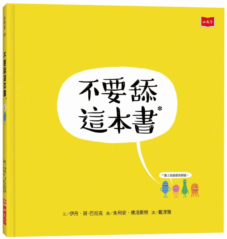 Do Not Lick This Book • 不要舔這本書