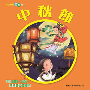 Mid-Autumn Festival (Pop-Up Book) • 中秋節