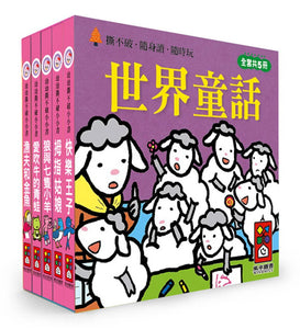 World Stories Board Book Collection (Set of 5) • 世界童話 (幼幼撕不破小小書)