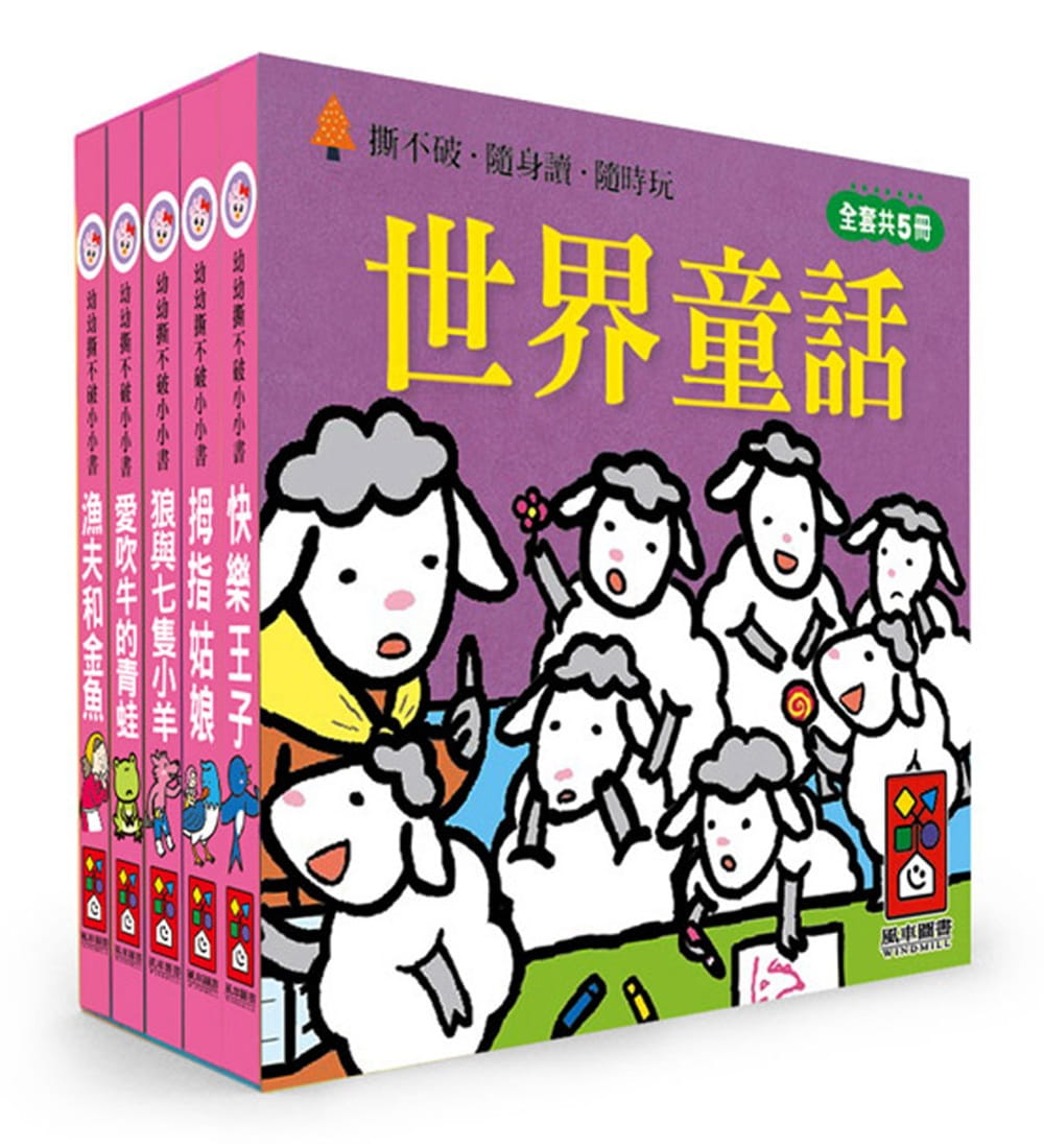 World Stories Mini Board Book Collection (Set of 5) • 世界童話 (幼幼撕不破小小書)