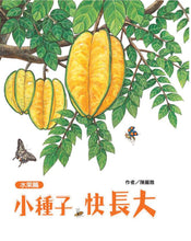 Load image into Gallery viewer, Grow, Little Seed, Grow! (Fruits Edition) • 小種子,快長大(水果篇)