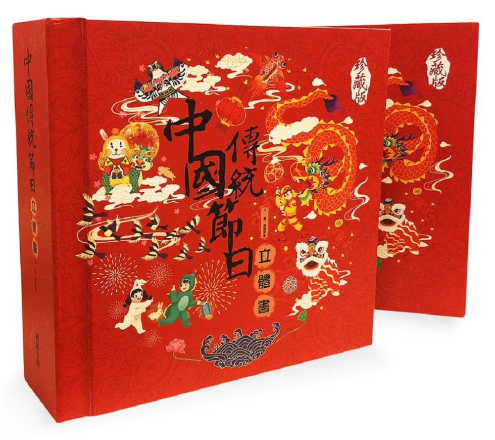 Traditional Chinese Festivals (Collector's Edition Pop-Up Book) • 中國傳統節日立體書(珍藏版)
