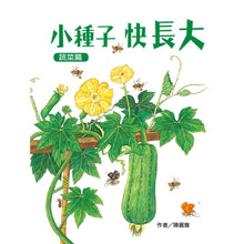 Load image into Gallery viewer, Grow, Little Seed, Grow! (Vegetables Edition) • 小種子,快長大(蔬菜篇)