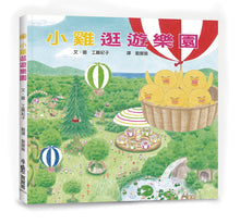 Load image into Gallery viewer, Little Chicks Go to the Amusement Park • 小雞逛遊樂園