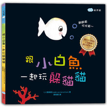 Load image into Gallery viewer, Little White Fish Counts to 11 (Lift-the-Flap Book) • 跟小白魚一起玩躲貓貓 (翻一翻、找一找)
