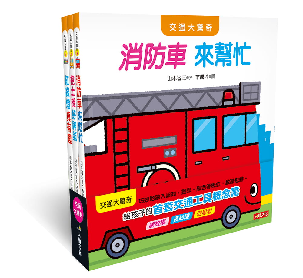 Transportation Wonders Collection B (Set of 3)  • 日本交通大驚奇繪本3冊合集(B)