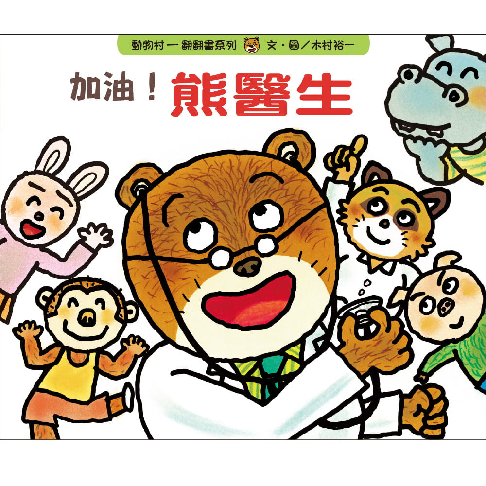 Doctor Bear, You Can Do It! • 加油!熊醫生