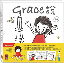 Load image into Gallery viewer, Grace Says Collection (Set of 3) • Grace說 (三冊)
