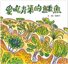 Load image into Gallery viewer, The Crocodile Who Loves Vegetables • 愛吃青菜的鱷魚