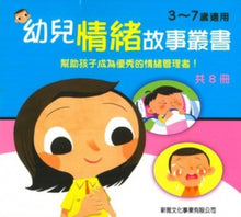 Load image into Gallery viewer, Children's Stories on Feelings and Emotions (Set of 8) • 幼兒情緒故事叢書 (套裝)