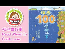Load and play video in Gallery viewer, 100-Storey Home Bundle (Set of 4)  • 岩井俊雄創意繪本集:探索100層樓的家