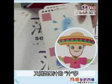 Load and play video in Gallery viewer, Tactile Bilingual Flashcards (Series 1) • 觸感全腦圖像中英文字卡 (第一輯)1至150字