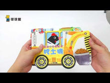 Load and play video in Gallery viewer, Construction Vehicles - Lift-the-Flap Books (Set of 4) • 翻翻工程動動車 (全4冊)