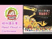 Load and play video in Gallery viewer, Little People To the Rescue Bundle (Set of 4) • 小小人兒來幫忙繪本集 (4冊)