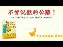 Load and play video in Gallery viewer, The Rooster Who Would Not Be Quiet! • 不肯沉默的公雞!