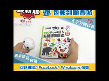 Load and play video in Gallery viewer, FOOD Superman Illustrated Book of Things + Reading Pen (Cantonese, Mandarin, English) • 0-6歲Food超人點讀認知圖鑑 (廣東話+英式英語版+國語)