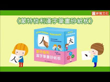 Load and play video in Gallery viewer, Montessori Chinese Character Sandpaper Flash Cards • 蒙特梭利-漢字筆畫砂紙板