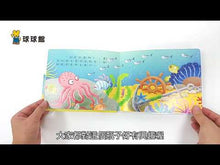Load and play video in Gallery viewer, Interactive Stories: Joyful Collection (Set of 3)  • 親子互動變化繪本系列:快樂親子(全3冊)