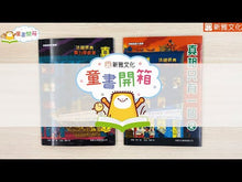 Load and play video in Gallery viewer, Mysteries on All Floors #1 • 真相只有一個1