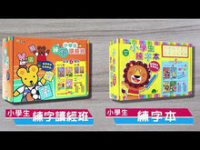 Load and play video in Gallery viewer, Elementary School Set: Writing Exercises + Idioms  • 小學生練字讀經班:三字經+弟子規+成語上+成語下(超值6組合)
