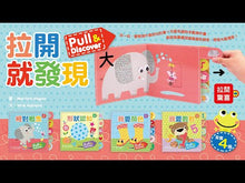 Load and play video in Gallery viewer, Pull & Discover: I Love Colours • 拉開就發現 - 我愛顏色