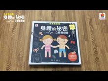 Load and play video in Gallery viewer, Secrets of the Human Body (Pop-up Book on Sex Education) • 性教育啟蒙:身體的祕密立體遊戲書