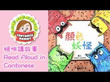 Load and play video in Gallery viewer, The Colour Monster: A Story About Emotions (Pop-Up Book) • 顏色妖怪