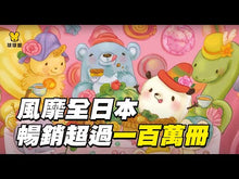 Load and play video in Gallery viewer, Littlest Littles Collection (Set of 4) • 小小的 小小的(全4冊)