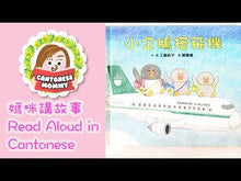 Load and play video in Gallery viewer, Little Penguins' Fun Journeys Collection (Set of 4) • 小企鵝歡樂旅程 (4冊)