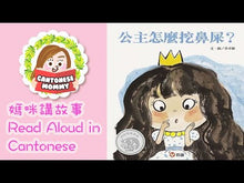 Load and play video in Gallery viewer, How Does a Princess Pick Her Nose? • 公主怎麼挖鼻屎?