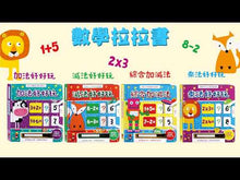Load and play video in Gallery viewer, Subtraction: Wipe-Clean Learning Fun • 減法好好玩(附白板筆)