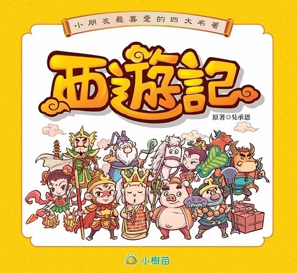 Chinese Classics Manga Series: Journey to the West • 小朋友最喜愛的四大名著:西遊記