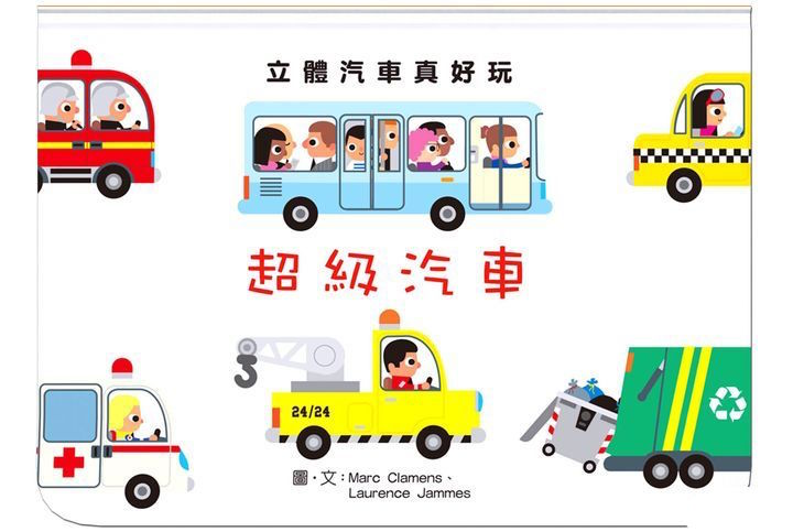 City Vehicles (Pop-Up Book) • 超級汽車