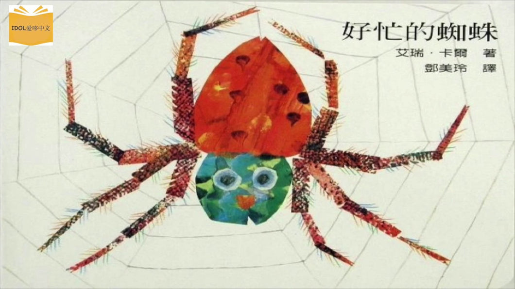 The Very Busy Spider • 好忙的蜘蛛