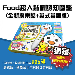 FOOD Superman Illustrated Book of Things + Reading Pen (Cantonese, Mandarin, English) • 0-6歲Food超人點讀認知圖鑑 (廣東話+英式英語版+國語)