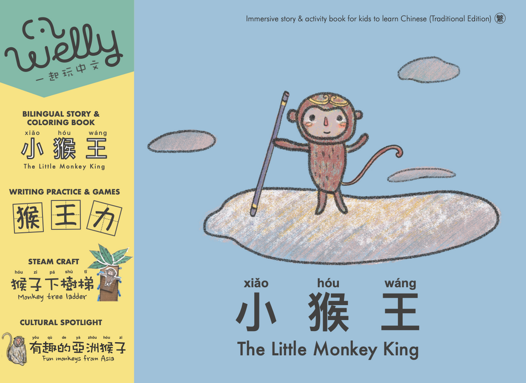 Welly Bilingual Activity Books: The Monkey King (⼩猴王)