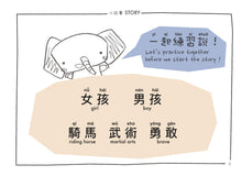 Load image into Gallery viewer, Welly Bilingual Activity Books: Legend of Mulan (花木蘭)
