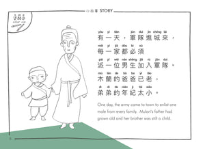 Welly Bilingual Activity Books: Legend of Mulan (花木蘭)