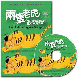 Two Tigers Nursery Rhymes (Book + CD) • 兩隻老虎歡樂歌謠(1書1CD)